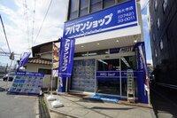 アパマンショップ西大寺店 株式会社丸和不動産