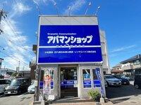 アパマンショップ小松原店 レンタルハウス株式会社