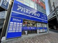 アパマンショップ広島駅前店 株式会社ケイアイホーム