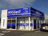アパマンショップ沖野上店 株式会社ケイアイホーム