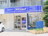 アパマンショップ広島高取駅前店 株式会社プランニングサプライ
