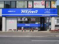 アパマンショップ大竹店
