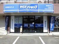 アパマンショップ徳島蔵本店 有限会社バーニーズハウジング