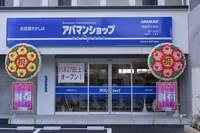アパマンショップ徳島藍住店 株式会社東京不動産