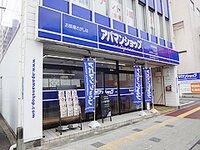 アパマンショップ高知駅前店 株式会社高知ハウス