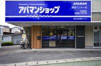 アパマンショップ高知インター店 株式会社高知ハウス