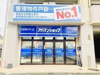 アパマンショップ熊本大学前店 株式会社明和不動産