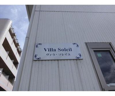 ヴィラ・ソレイユ