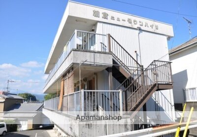 朝倉ニュータウンハイツ