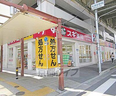 プリマヴェーラ スギ薬局 大津京駅前店まで235m