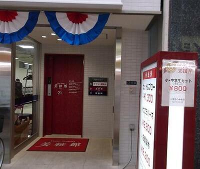 美粧館ビル 1F正面エレベーター