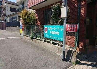 中井モータープール