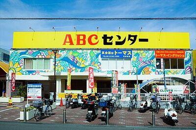 ABCセンター