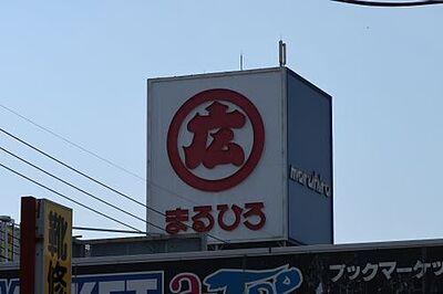 日高市大字中鹿山133-4 貸店舗・事務所 デパートファミリーまるひろ日高店まで1253m