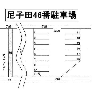 尼子田46番駐車場