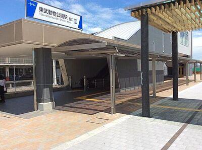 駅東武動物公園駅まで325m