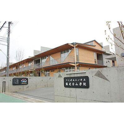 紫峰ヶ丘パーキング つくばみらい市立陽光台小学校