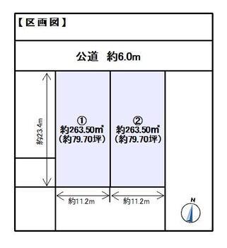 岩松町(木崎駅) 700万円 土地価格700万円、土地面積263.5m<sup>2</sup>