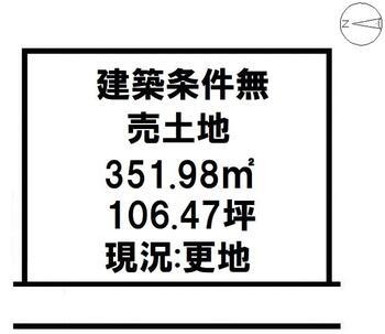 福富(和気駅) 500万円 土地価格500万円、土地面積351.98m<sup>2</sup>