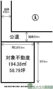 大字上新入(直方駅) 470万円 土地価格470万円、土地面積194.39m<sup>2</sup>