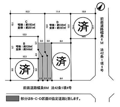 豊田駅歩12分 全6区画-B区画