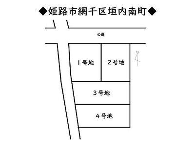 姫路市網干区垣内南町/4区画