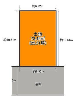 港晴4丁目 建築条件付宅地 間口広々約6.9m