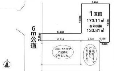 所沢市 東所沢3期 1区画 静かな住宅街で新しい生活を