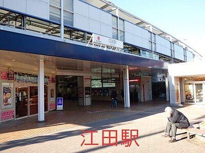 東急田園都市線・江田駅まで240m