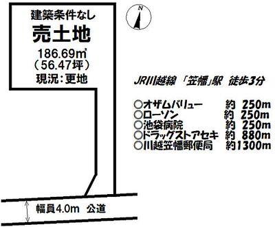 売土地 /笠幡/全4区画
