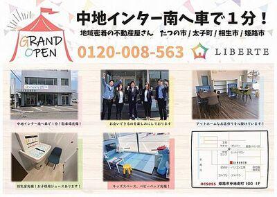 姫路市緑台2丁目/売土地 その他