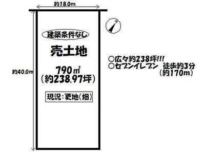 小田渕町5丁目 売土地