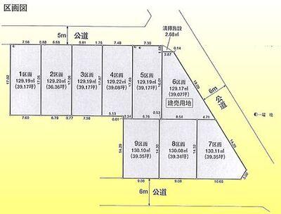 所沢市中新井5丁目-8区画