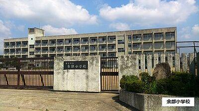 姫路市余部区下余部 余部小学校 830m