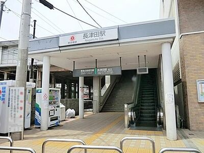 あかね台 土地 4区画 周辺環境:駅 1200m 長津田駅 長津田駅まで徒歩15分です