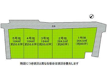 奈良市五条2丁目 建築条件付き土地 1号地 全5区画、好評分譲中!