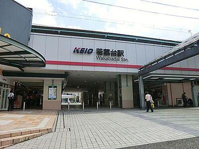 京王電鉄若葉台駅 距離約1600m
