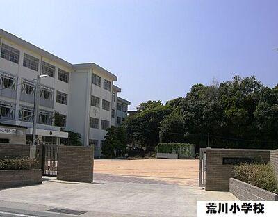 姫路市井ノ口 荒川小学校 550m