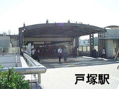 JR東海道本線・戸塚駅まで1040m