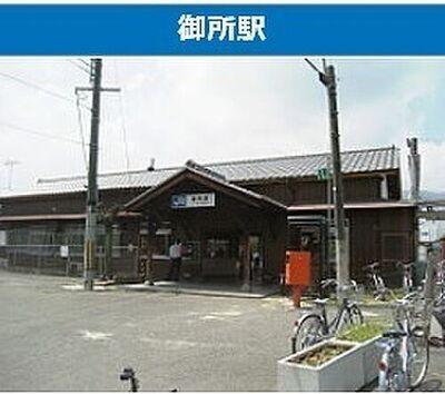 御所市蛇穴 売土地 御所駅(JR 和歌山線)まで2090m