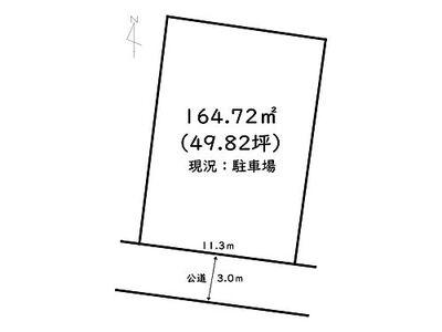 姫路市網干区浜田/売土地