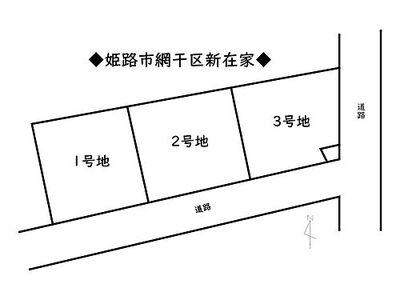 姫路市網干区新在家/3区画