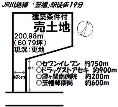 売土地/安比奈新田2期/全1区画