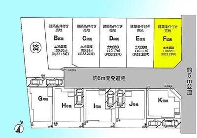 さいたま桜区桜田第2期 学区/新開小・田島中 F区画