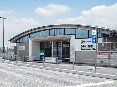 相模鉄道本線「かしわ台」駅 距離約400m