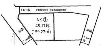 西川田町  建築条件なし売地 区画1 区画図