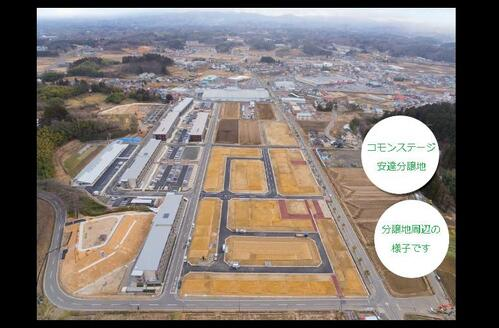 コモンステージ安達 第1期2次分譲地【積水ハウス】