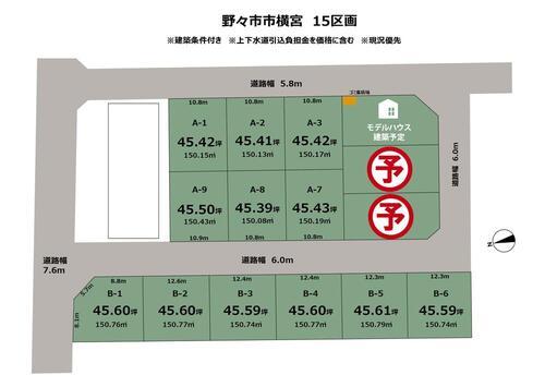 横宮町(野々市駅) 1696万円~1836万円