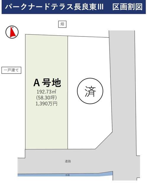 パークナードテラス長良東Ⅲ(建築条件付)宅地分譲