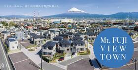 美しい景観と自然の中で家族の豊かな未来を育む全99区画の大規模分譲地です。富士山の眺めは壮観です!